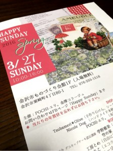 HAPPY SUNDAYフライヤー
